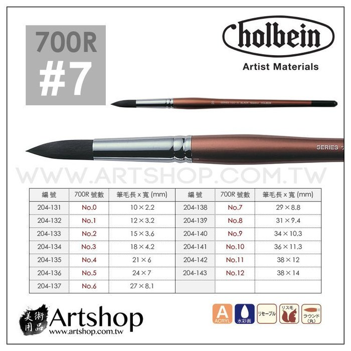 【Artshop美術用品】日本 HOLBEIN 好賓 700R 黑貂水彩筆 (圓) #7