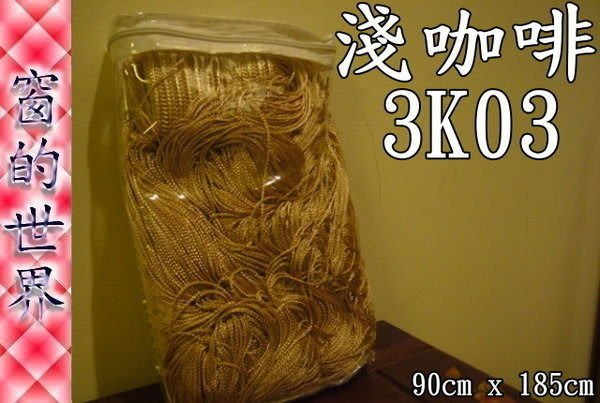【窗的世界】20年專業製作達人,線簾窗簾區,超熱賣3K03咖啡金色,售完為止
