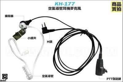 【中區無線電 對講機】KH-177 M空氣導管耳機麥克風 SMP-418 MAG ONE A8 CP-1180 HYT TC-500 TC-610 TC-700