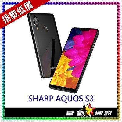 ☆星創通訊☆空機 SHARP夏普 AQUOS S3 4G/64G 雙卡雙待 八核心 指紋辨識 新機 全新未拆