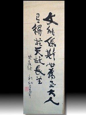 【 金王記拍寶網 】S1132  中國...