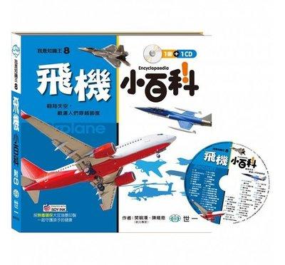 【大衛】世一 飛機小百科(附CD)...