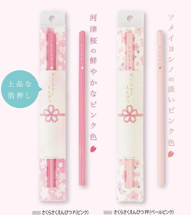 日本 超美 櫻花 鉛筆 期間限定 精緻 送禮首選