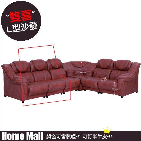 HOME MALL~雙喜L型合成皮中椅沙發 $2400~(雙北市免運費)5K
