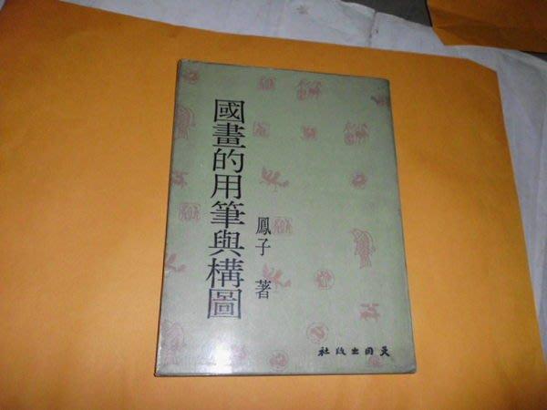 憶難忘書室☆民國59年天同初版/鳳子著-國畫的用筆與構圖共1本