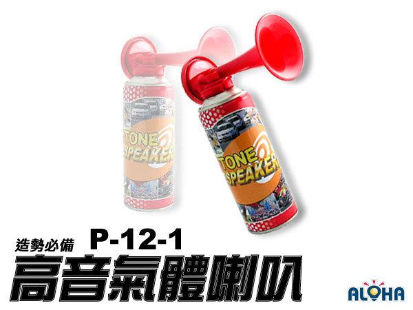 加購 喇叭塑膠頭【P-12-1】高音氣體喇叭   大聲公/大喇叭/擴音器/選舉背心/競選活動/汽笛喇叭