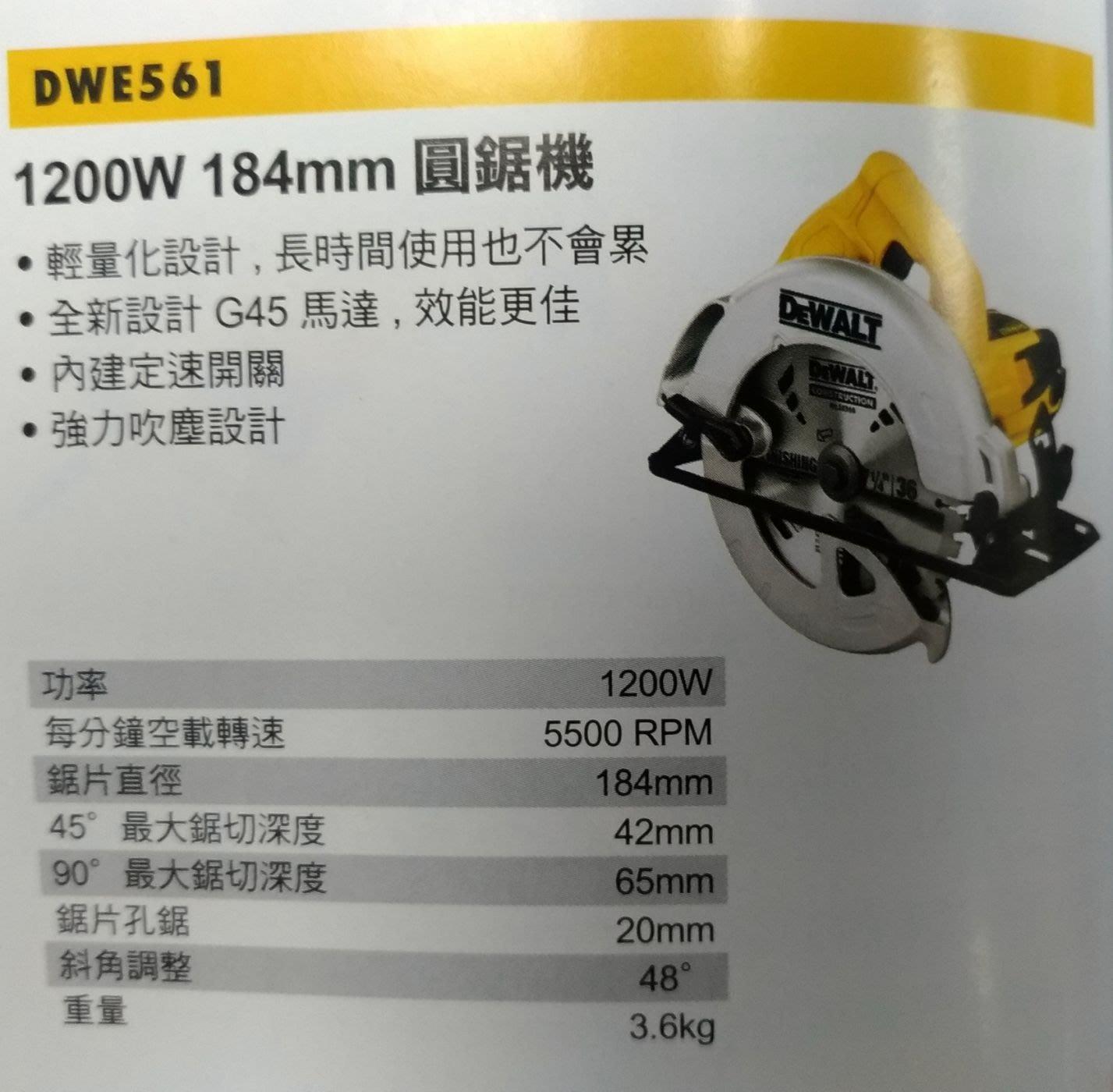 [CK五金小舖] 美國 得偉 DEWALT 1200W 184mm 圓鋸機 DWE561