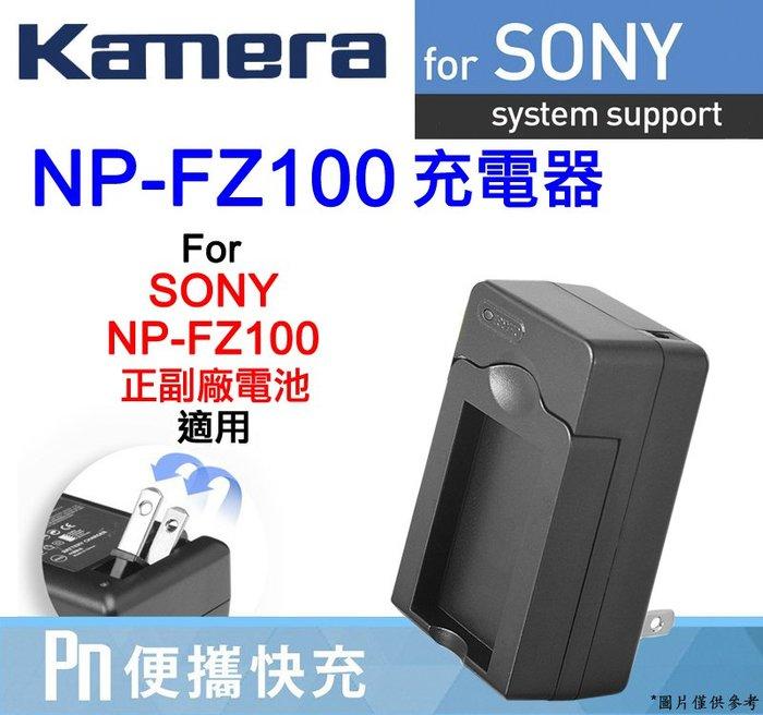 @佳鑫相機@(全新品)佳美能Kamera 副廠充電器 for SONY NP-FZ100電池 A7R3 A7III A9