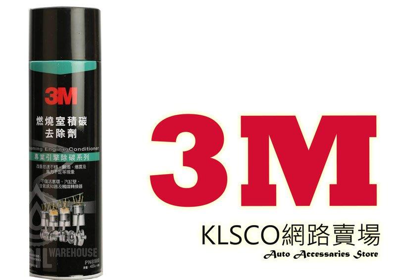 【光利汽車百貨】公司貨 3M 泡沫式積碳去除劑 8900 積碳清洗劑 泡沫積碳去除劑