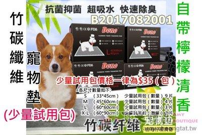 【艾米精品】DONO竹碳纖維寵物尿布墊(少量試用包)(S、M、L、XL號)一片可用三四天,超吸水防滲抗菌超防臭寵物墊