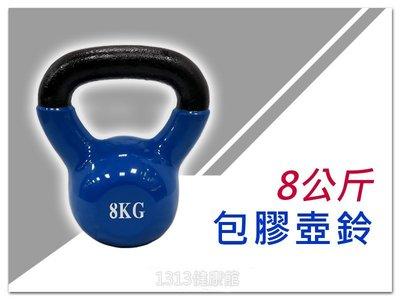 包膠壺鈴8Kg【1313健康館】重量訓練/鍛鍊手臂/全身肌肉/隨時可運動~短時間緞練!!