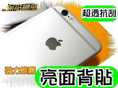 保貼總部~(亮面透明抗刮)For:IPhone4.5.6.6+ IPHONE 5SE專用型背貼,1張25元
