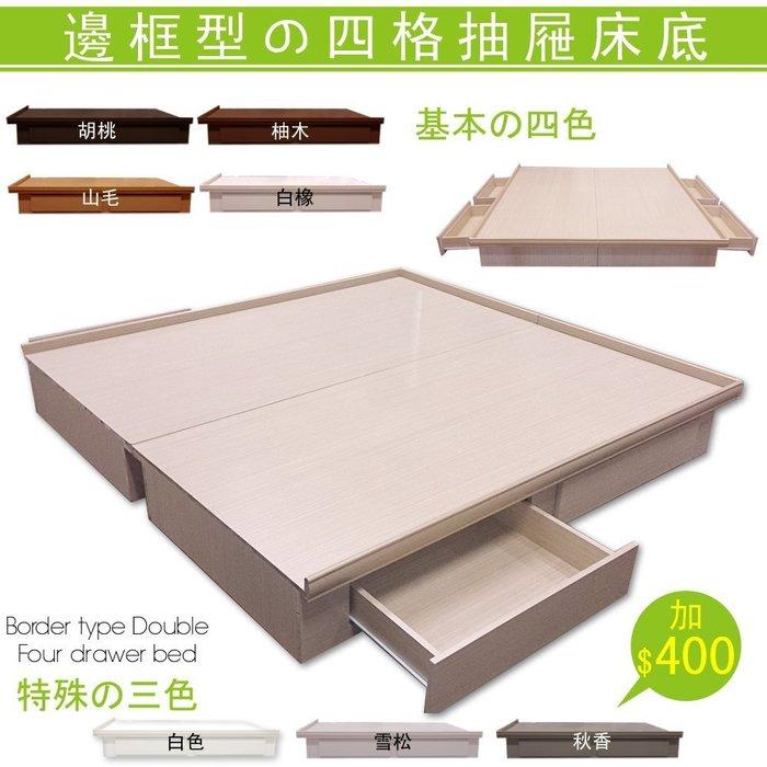 HOME MALL~邊框型六分4格抽屜式床底-加大6X6.2尺-7000元(雙北市免運費) 另有其他尺寸.顏色 SP