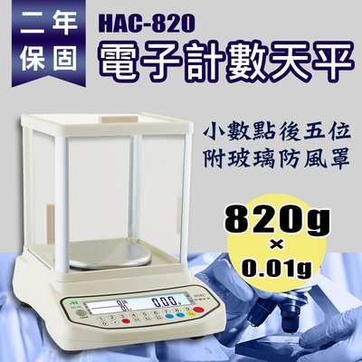 HAC-專業計數量天平【820g/0....