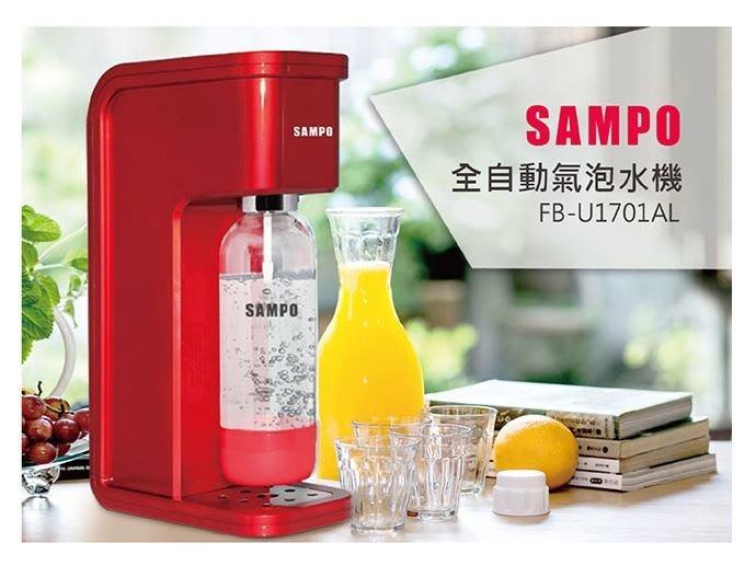 聲寶SAMPO 氣泡水機 FB-U1701AL