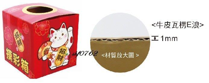≡☆包裝家專賣店☆≡ DIYY 招財貓 摸彩箱 抽選用品 抽選箱