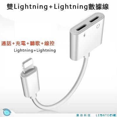 充電聽歌通話傳輸一次搞定 蘋果i7一分二轉接頭 耳機充電線iphone 7 plus 傳輸線 快充