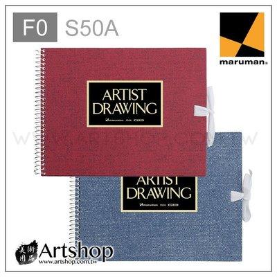 【Artshop美術用品】日本 maruman S50A 藝術家素描本 F0 (141×185mm) 圈裝20入 缺貨