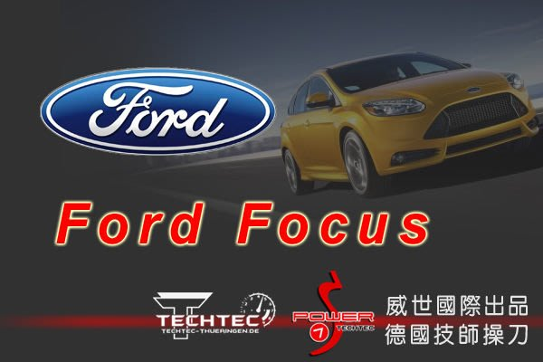【威世汽車動力晶片】福特Ford Focus ST TDCI