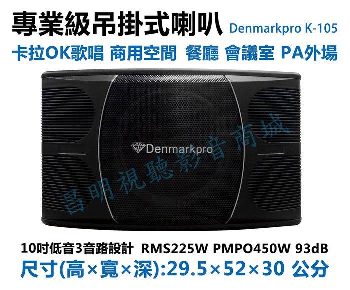 【昌明視聽】專業級喇叭 10吋低音 二音路三單體 Denmarkpro K-105 卡拉OK歌唱 居家聆聽 商用空間