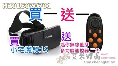 【艾米精品】[買1送1]『買』小宅魔鏡1S『送』無線多功能遙控器2代真幻影魁真幻3D魔鏡真幻魔鏡VR BOX暴風魔鏡3代