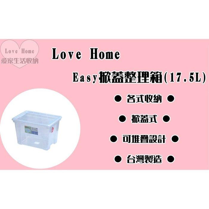 【愛家收納】 易利掀蓋整理箱 17.5L 透明掀蓋式 食材分類箱 床底收納箱 整理箱 可堆