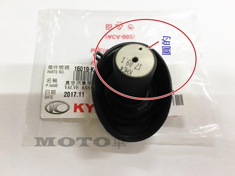 《MOTO車》原廠化油器 節流閥 負壓膜 真空膜片閥 (無油針) 得意 JR 4U KIWI