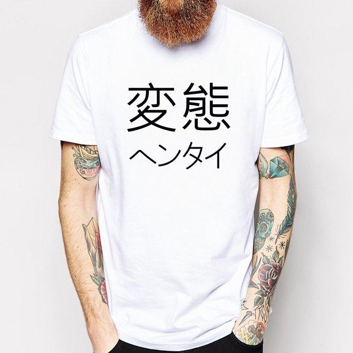 Japanese Psycho短袖T恤2色 日文變態日本文青富士設計漢字潮中文時尚Gildan 亞版 現貨