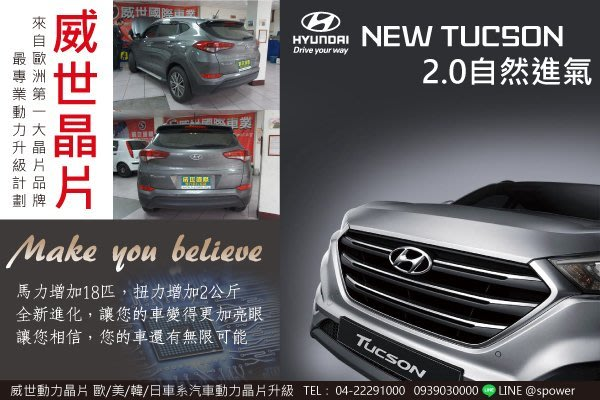 【威世汽車動力晶片】德國TECHTEC晶片升級/改裝:HYUNDAI NEW TUCSON 2.0自然進氣