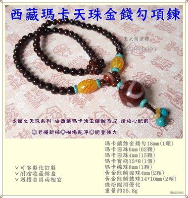 西藏天珠項鍊瑪卡鑲蝕財勾金錢勾圖騰項鏈...