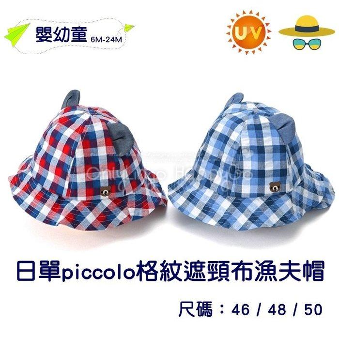 ≡OnlyLingo≡ 日單piccolo格紋遮頸布漁夫帽 頭圍44-48  約6個月至2
