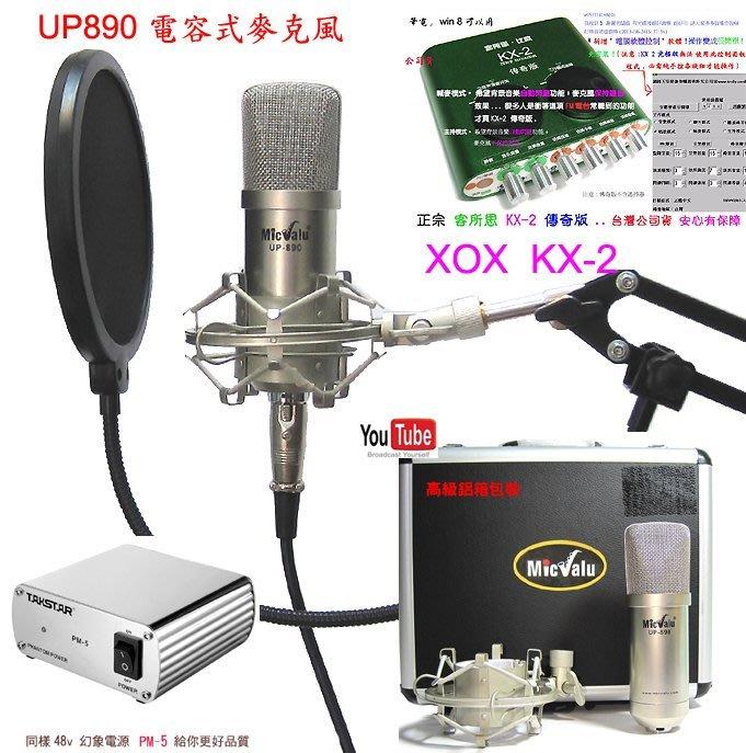 要買就買中振膜 :UP890 電容麥克風+NB-35懸臂360度支架客所思 KX2 雙層防噴網+48V電源送166種音效