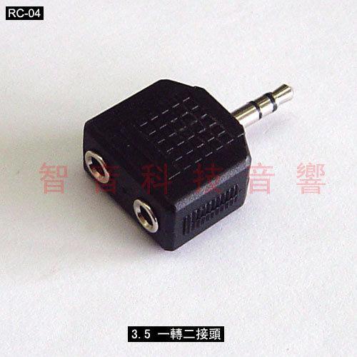 [冠均科技音響] 3.5 HI-FI 端子(公) 一轉二 轉接頭