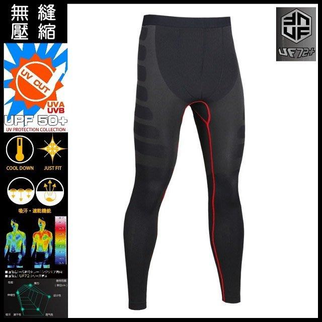 【UF72】抗UV 透氣 速乾 無縫中壓 運動 壓縮 訓練褲 UF-MA05 黑紅 XL 超馬入門款 健走 登山 健身房