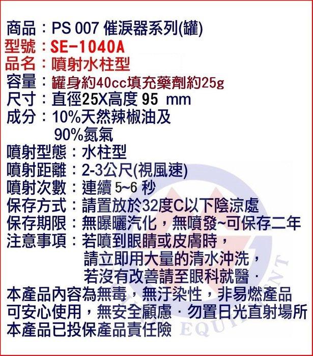 SE-1040A 40cc 鎮暴 防護 噴霧劑,-防身 辣椒水, 噴射水柱型 噴霧器 防身器材-湘揚防衛器材