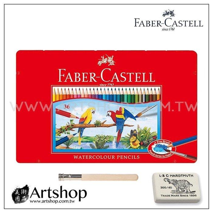 【Artshop美術用品】德國 FABER 輝柏 經典水性色鉛筆 (36色) 紅盒 買就送延長桿