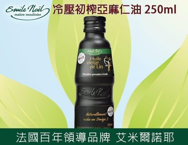 綠園道57號*素食者的魚油*599免運費 冷壓初榨亞麻仁油250ml