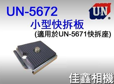 @佳鑫相機@(全新品)UN-5672 小型快拆板 正成公司貨 日本製 (可通用於Hakuba小型快拆座)