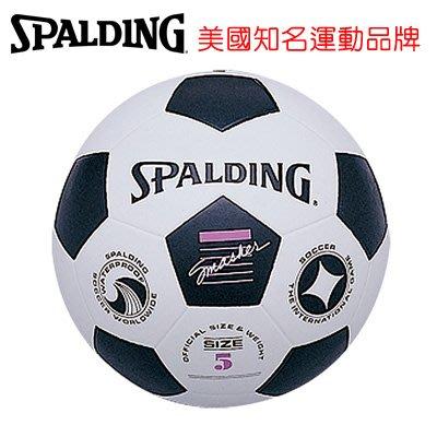 冠春企業/SPALDING 斯伯丁足球 5號足球/橡膠足球