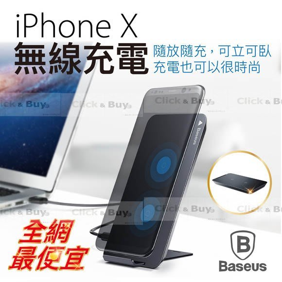 現貨 挑戰 雅虎最便宜 Baseus倍思 [原廠公司貨]QI iPhone 8/X 雙線圈 無線充電聖誕禮物