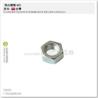 【工具屋】*含稅* 電白螺帽 M5 (盒裝12H-100顆裝) 螺母 公制 六角螺帽 電鍍 螺絲用 5mm 台灣製