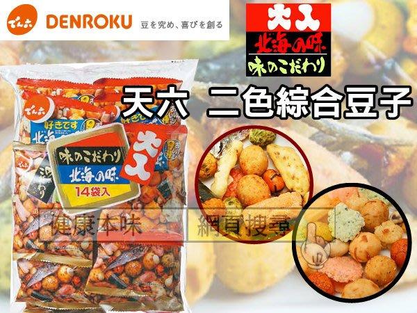 日本 傳六 天六 北海之味綜合豆果子15袋 餅乾 [JP30081014]健康本味