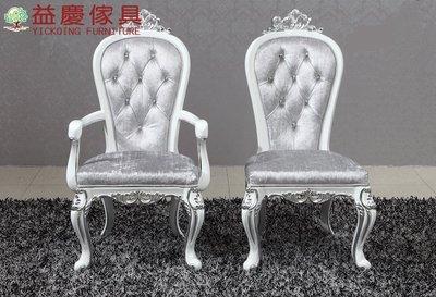 【大熊傢俱】樊迪 新古典 餐椅 扶手椅 書椅 休閒椅 另售 餐桌