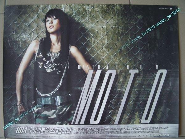 海報滿3張 ~BoA 寶兒【MOTO 女孩天下】BOA南韓國偶像第5張專輯宣傳~ 小橫款附