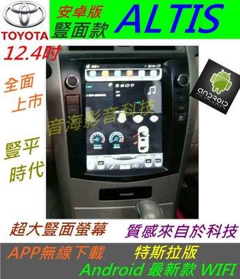 ALTIS 超大螢幕 安卓版 音響 ALTIS 音響 導航 倒車鏡頭 汽車音響 Android 主機 專用機 安卓主機
