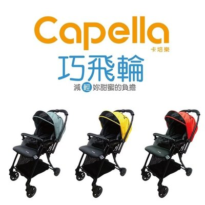 卡培樂Capella-巧飛輪Wi-Lite S-201手推車-4.5kg(綠色/黃色/紅色)