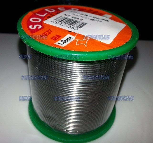 含稅 450G SN63錫條 0.3mm~1.0mm有鉛錫絲 0.6mm焊錫絲 錫含量63% 焊錫條 煙少 點焊拖焊均可