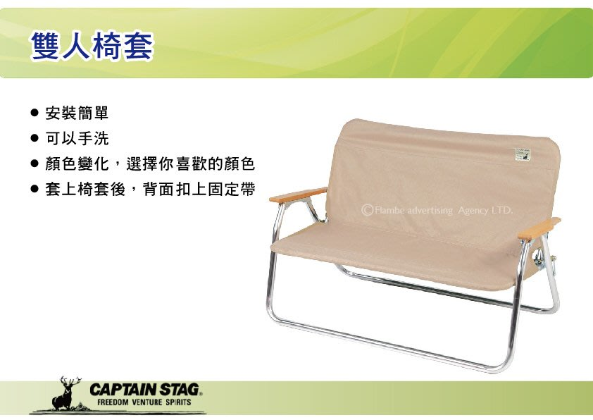 ||MyRack|| 日本 CAPTAIN STAG 鹿牌 雙人椅套-軍綠 米白 鵝黃 橘紅 紅 藍六色 UC-1651