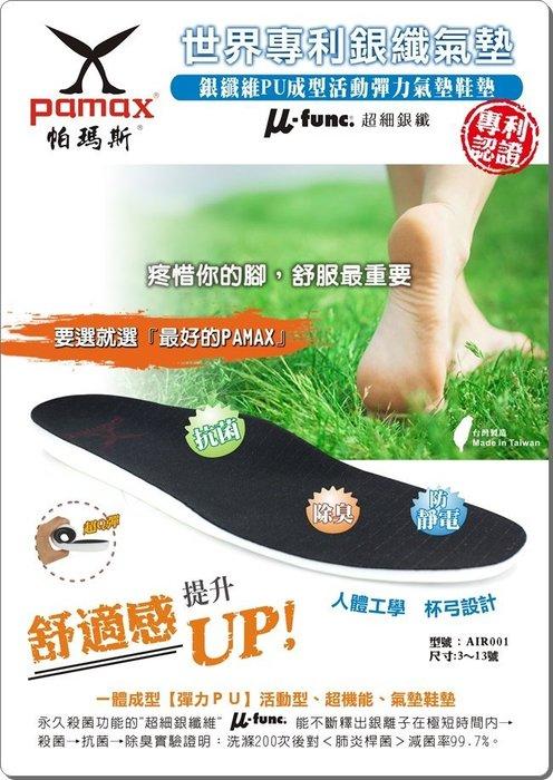 竹帆pamax銀纖維PU成型氣墊鞋墊 AIR001    活動彈力氣墊鞋墊