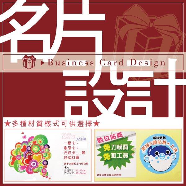 【贈品禮品】A1610  名片設計/名片印刷/廣告DM 海報 貼紙 提袋 信封 桌曆 月曆 扇子